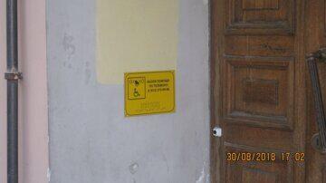 звонок вызва для инвалидов главный вход в ддание школы